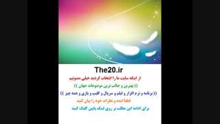 بهترین و جالب ترین موضوعات جهان the20.ir