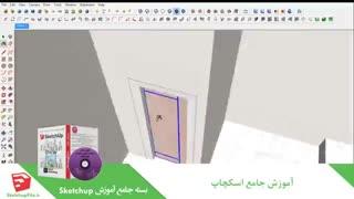 آموزش جامع نرم افزار Sketchup قسمت 11