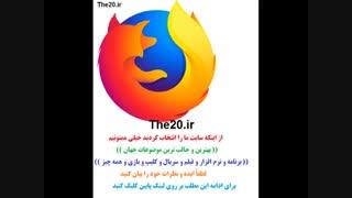 دانلود مرورگر موزیلا فایرفاکس the20.ir