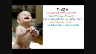 کلیپ ها و موضوعات خنده دار و باحال the20.ir