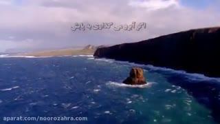 نماهنگ: به طه به یاسین