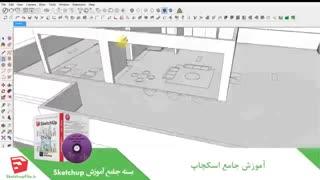 آموزش جامع نرم افزار Sketchup قسمت 12