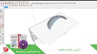 آموزش جامع نرم افزار Sketchup قسمت13