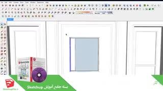 آموزش جامع نرم افزار Sketchup قسمت 14