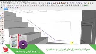 آموزش جامع نرم افزار Sketchup قسمت15