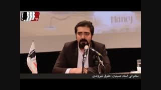 نمونه سخنرانی: حقوق شهروندی (استاد حسینیان)