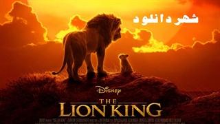 دانلود انیمیشن شیرشاه 2019  The Lion King Official Trailer