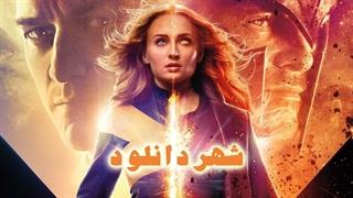 تریلر رسمی فیلم Dark Phoenix  2019