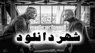 دانلود تریلر دوم فیلم Fast & Furious Presents: Hobbs & Shaw  2019