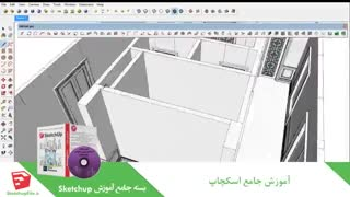 آموزش جامع نرم افزار Sketchup قسمت 16