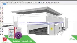 آموزش جامع نرم افزار Sketchup قسمت 17
