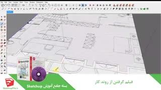 آموزش جامع نرم افزار Sketchup قسمت19