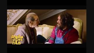 تیزر سریال طنز سال های دور از خانه (شاهگوش 2)