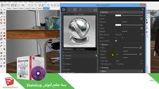 آموزش جامع نرم افزار Sketchup قسمت23