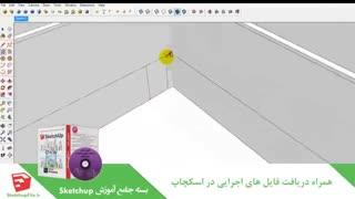 آموزش جامع نرم افزار Sketchup قسمت25