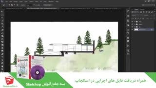 آموزش جامع نرم افزار Sketchup قسمت26