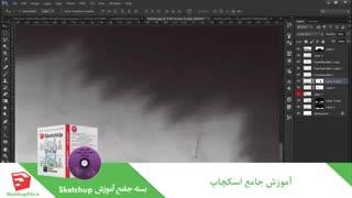 آموزش جامع نرم افزار Sketchup قسمت 28