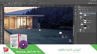 آموزش جامع نرم افزار Sketchup قسمت31