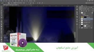 آموزش جامع نرم افزار Sketchup قسمت33