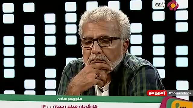 عصبانیت شدید کارگردان  فیلم رحمان 1400