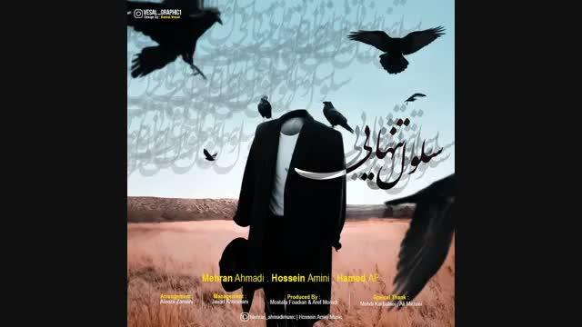 آهنگ جدید | پخش جدید | آهنگ جدید سلول انفرادی از حامد ap مهران احمدی و حسین امینی