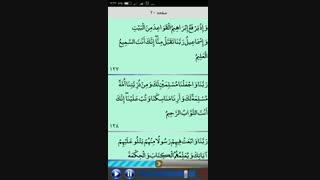 اپلیکیشن ترتیل کل قرآن استاد پرهیزگار
