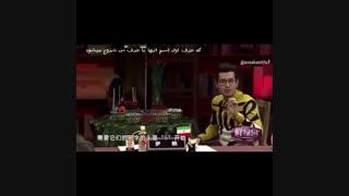 هفت سین در تلوزیون چین ( آرش استیلاف )