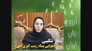 آرزوی زنان ایران - همراه با ساناز شکیبی