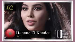 100 زن زیبای سال 2018/ top 100