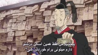 نوروگامی قسمت 3 فصل 1(Noragami) با زیرنویس فارسی