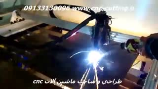 ساخت ماشین آلات  cnc پلاسما و هواگاز- 09133130096