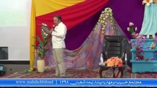 جشن نیمه شعبان مجتمع حسینیه و مهدیه بیلند-1398