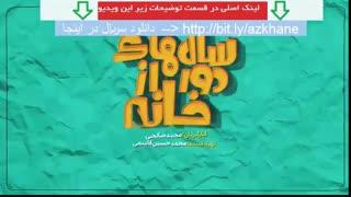 سریال سالهای دور از خانه (قانونی)(کامل) | دانلود حلال سریال سالهای دور از خانه ایرانی