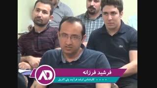 آموزش های کاربردی مدیریت در ایران