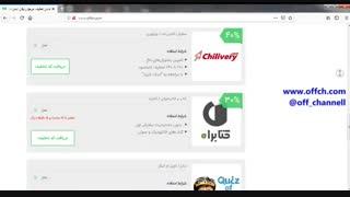http://offch.com کد تخفیف رایگان فروشگاه های اینترنتی