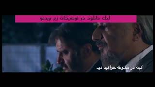 دانلود قسمت دوازدهم  ممنوعه فصل دوم - نماشا-ایرانی