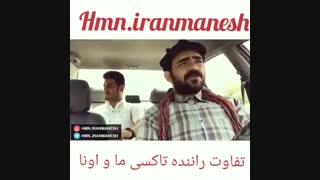 تفاوت راننده ایرانی و خارجی