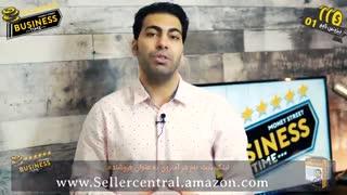 دانستن فروش در آمازون | دوره آربی