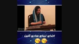 اجرای زیبای ساری گلین