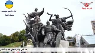 تور کی یف اکراین