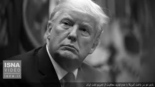 عدم تمدید معافیتهای نفتی؛ افزایش فشار آمریکا بر ایران