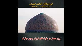 10 بنای معماری ایران