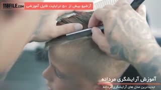 آموزش جدیدترین مدل موی خوانندگان معروف