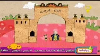 انیمیشنِ دانشمندان بزرگ- شیخ بهایی