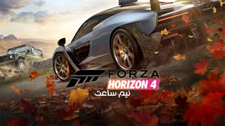 نیم ساعت | Forza Horizon 4 Gameplay