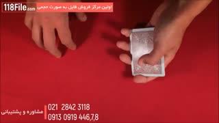 آموزش شعبده بازی با پاسور بصورت حرفه ای