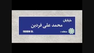 درخواست پوری بنایی از شورای شهر تهران