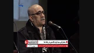 سخنرانی سید فرید قاسمی درباره تاریخچه تئاتر در لرستان