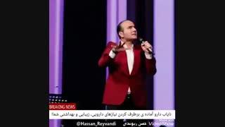 حسن ریوندی-شکار ادم