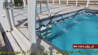 فروش باغ ویلا لوکس در ملارد کد 1221 املاک تاجیگ